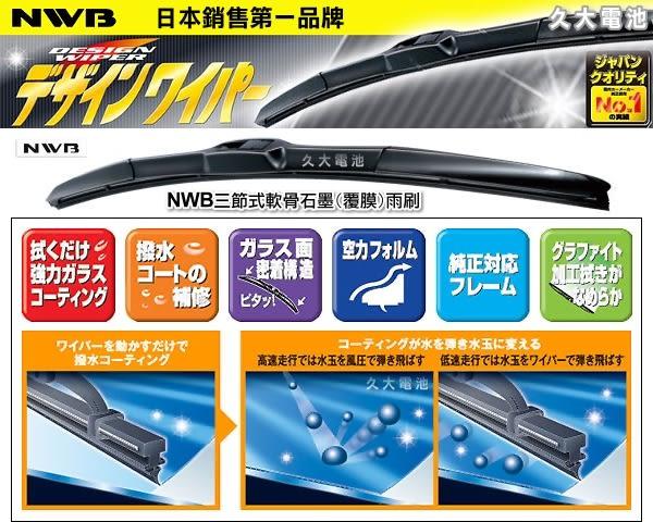 ✚久大電池❚ 日本 NWB 雨刷 17吋 三節式 軟骨雨刷 原廠雨刷 豐田 本田 三菱 日產 馬自達 鈴木