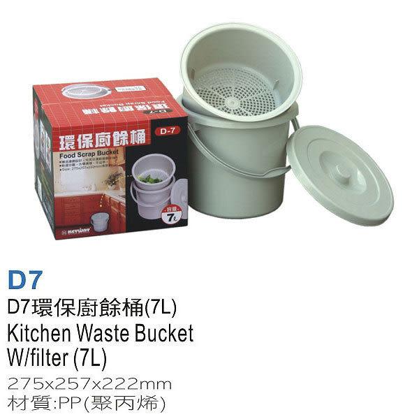 《真心良品》 環保廚餘桶(7L)