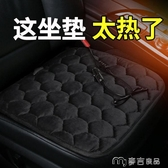 發熱坐墊汽車加熱坐墊單片冬季毛絨無靠背車載座椅usb電加熱三件套車墊子YYS 快速出貨