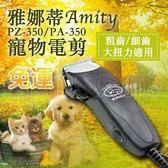 雅娜蒂Amity PZ 350 粗齒PA 350 細齒美髮電剪推剪寵物電剪寵物美容剃刀電