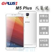 【全新福利品】金立 GIONEE M5 Plus 6吋 3G/64G 4G LTE 5020大電量 1300萬畫素 智慧型手機~送皮套