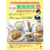 0~24個月素食寶寶副食品營養全書(暢銷修訂版)