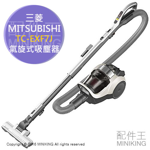 【配件王】日本製 一年保 MITSUBISHI 三菱 TC-EXF7J 吸塵器 Be-K 旋風吸塵