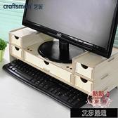 電腦屏幕架 液晶電腦顯示器增高架支托木質桌面帶抽屜收納置物 8 【新年快樂】