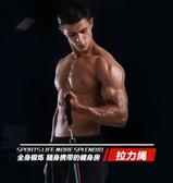 阻力帶-拉力繩彈力繩男家用健身器材力量組合訓練阻力帶練腹肌健身拉力器 完美情人館