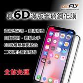 全館免運 -  輕鬆貼膜 iPhone真6D滿版二次鋼化玻璃膜