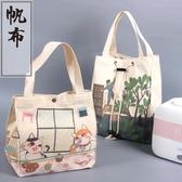 保溫袋 帆布飯盒袋子日式手提可愛大容量上班便當袋帶飯保溫袋便當包 裝飾界