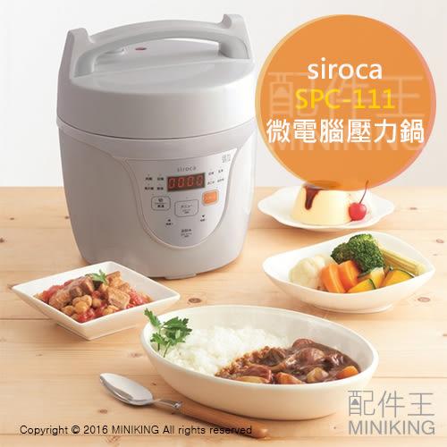 【配件王】 日本代購 siroca SPC-111 微電腦 壓力鍋 電子壓力鍋 燉鍋