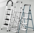 梯子 家用折疊室內樓梯凳人字多功能爬梯加厚踏板鋁合金輕便伸縮梯TW【快速出貨八折搶購】