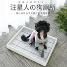 狗狗廁所小中型大號大型犬寵物排便拉屎尿盆便盆防踩屎【小獅子】