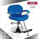 台灣亞帥ASSA | D3AS專業美髮椅-鍍鉻圓盤腳座(四色)[13716]開業設備