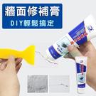 輕鬆快速DIY牆面修補膏 補牆膏 簡易修...
