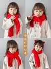 兒童圍巾 紅色圍巾春新年圣誕元旦禮物親子保暖羊絨毛線男女童寶寶冬【快速出貨八折下殺】