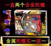 虧本衝量-手拉合金陀螺玩具兒童拉線金屬男孩子學生戰斗王超級自動地攤戰斗 快速出貨