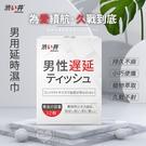 969情趣~男用久戰延時濕巾 12片入*日本Drywell【涉い井】有檢驗報告