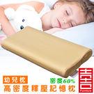 吉加吉 高密度釋壓 幼兒童枕頭 SBC-...
