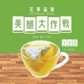 【花草巫婆】美腿大作戰 12入 /花茶/花草茶-LA11SDA211