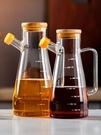油壺 玻璃油壺小廚房家用裝油罐醬油醋調料香油瓶大容量防漏儲油瓶【快速出貨八折搶購】