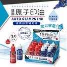 【雄獅】NASI-R/B 原子印油連續印章補充液 紅藍混裝 12入/盒