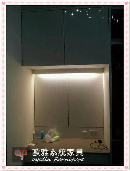 【歐雅系統家具】吊櫃結合書桌