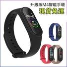 【免運】M4智慧手環運動男女電子手錶計步多功能學生防水蘋果安卓通用【現貨】