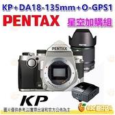 送定焦鏡頭+1000元禮券+星空包組 分期 Pentax KP 18-135mm + O-GPS1 單眼機身 富堃公司貨 18-135