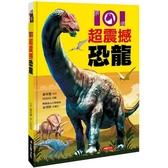 人類 101 超震撼恐龍