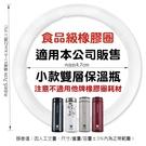【堯峰陶瓷】食品級耐熱矽膠止水圈   適用於購買堯峰陶瓷不鏽鋼陶瓷雙層保溫瓶 小款