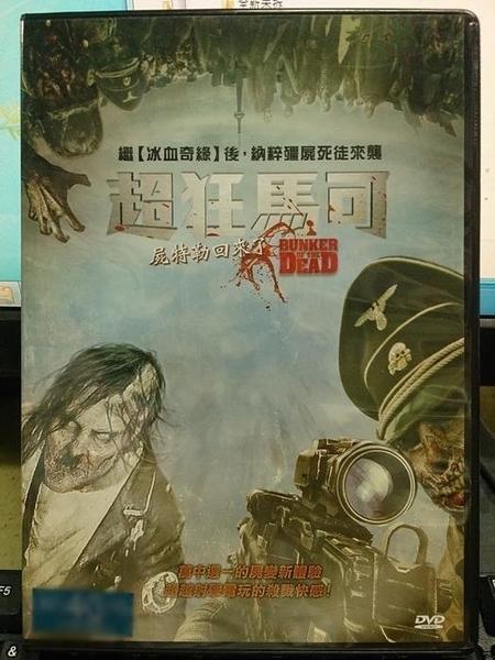 挖寶二手片-0B03-471-正版DVD-電影【超狂馬可 屍特勒回來了】-繼冰血奇緣納粹殭屍再度來襲(直購價
