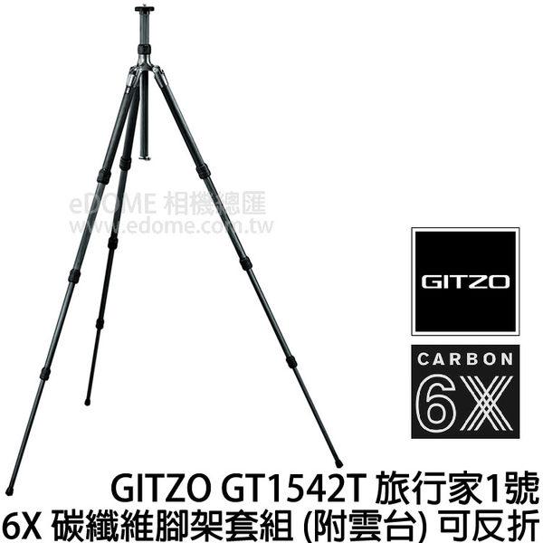 GITZO GT 1542T 附 496RC2 雲台 (24期0利率 免運 文祥公司貨)  6X碳纖維三腳架套組 旅行家 1號腳 反折腳