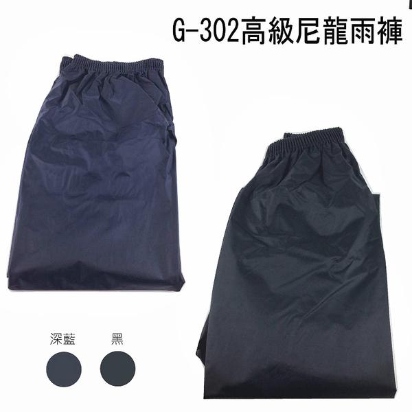 【雨具系列】G302 - 高級尼龍雨褲 - 品質有保證 ( 台灣原料台灣製造 )