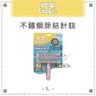 COSY梳芙[寵物美容用品,不鏽鋼殼除結針梳,L]JJ-SF-012
