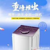 家用大容量烘干單脫水機甩干機不銹鋼甩干桶干衣機 220vigo漾美眉韓衣