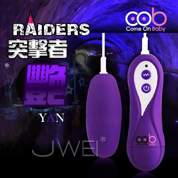 【買一送一】【情趣用品】荷蘭COB.RAIDERS突擊者 10段變頻跳蛋-YAN豔(紫)
