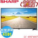 《活動現折+送安裝》SHARP夏普 40吋LC-40SF466T FHD智慧聯網液晶電視