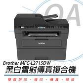 【高士資訊】BROTHER MFC-L2715DW 黑白雷射 自動雙面 傳真 複合機
