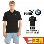Puma BMW 男 短袖 POLO衫 上衣 運動 高爾夫 排汗 棉質 透氣 polo衫 59952601 歐規