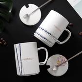 北歐風咖啡創意牛奶水杯情侶杯子一對陶瓷帶蓋勺辦公室馬克杯