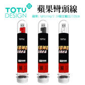 TOTU iPhone充電線 2.1A快充Lightning彎頭傳輸線 擎天柱系列