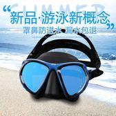 防嗆水潛水鏡面罩游泳防水眼鏡男女泳鏡帶護鼻大框包鼻子潛水裝備 茱莉亞嚴選