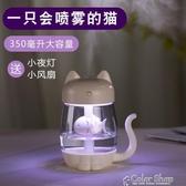 桌面USB貓咪三合一加濕器小風扇臺燈迷你小型便攜式學生宿舍用車載  交換禮物