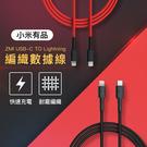 小米有品 ZMI USB-C to Lightning編織數據線 Apple MFi 傳輸線 充電線 快充線 數據線 蘋果線 紫米 編織線