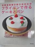 【書寶二手書T1/餐飲_DNN】平底鍋作蛋糕(日文)