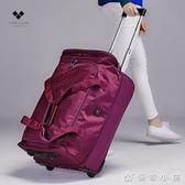 拉桿背包旅行包女男手提帆布短途超大容量箱雙肩行李袋 優家小鋪 igo