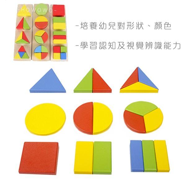 幾何圖形板 早教兒童益智拼圖玩具 幾何形狀學習板 認知配對板 M53035 好娃娃