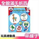 日本迪士尼 玩具總動員 限量盒玩食玩杯緣子公仔 一盒八入組(全五款)【小福部屋】