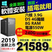 【21589元】最新AMD 六核3.9G六核心1050Ti獨顯4G免費升級240G SSD碟含WIN10模擬器多開全順暢