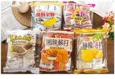 【免運】福義軒量販包-任選3包(檸檬薄片、黑芝麻脆餅、湘辣蘇打餅、紅麴薄餅、純鮮乳餅)