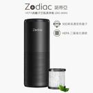 Zodiac 諾帝亞 HEPA負離子空氣清淨機 ZAC-900H