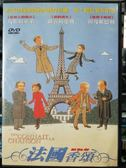 挖寶二手片-P07-044-正版DVD-電影【法國香頌】-皮耶阿弟弟 薩賓阿思瑪 尚皮耶巴利